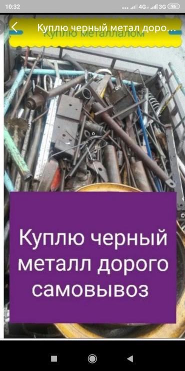 Куплю черный металлик дорого! в Бишкек