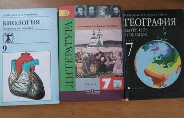 гдз математика 5 класс с к кыдыралиев в Кыргызстан: Книги 7 класса Литература 1-2 часть, география 7 класса,и биология