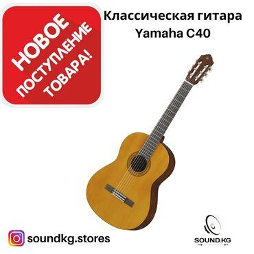 Гитара Yamaha для начинающих и опытных.Гитары серии C обладают
