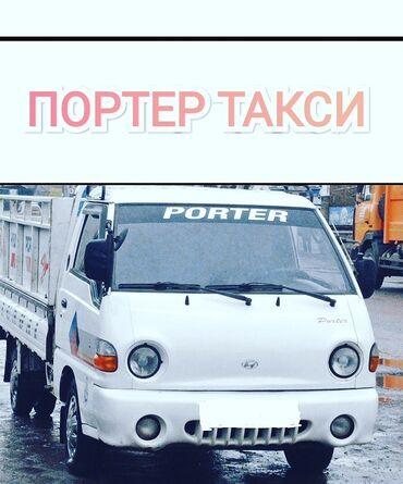новые фасоны узбекских платьев в Кыргызстан: Портер Международные перевозки, Региональные перевозки, По городу   Переезд, Вывоз строй мусора, Вывоз бытового мусора