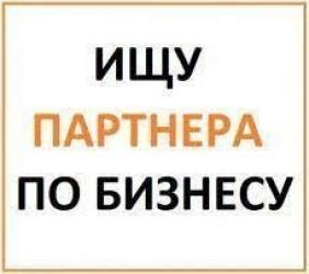 где делают ворота для дома в г бишкеке в Кыргызстан: Ищу партнера в готовый и совместный бизнес. Ищу делового партнера для