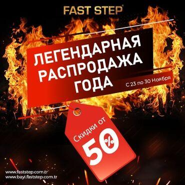 Идет большая распродажа года от Турецкой марки FAST STEP!Обращаться на