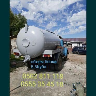 авто в киргизии объявления в Кыргызстан: Объем 5. 5кубов откачка выкочка септиков подвалов и выгребных ям бань