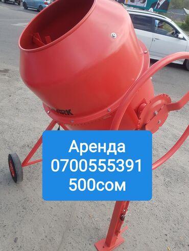бу бетономешалки в бишкеке в Кыргызстан: Сдам в аренду Бетономешалки