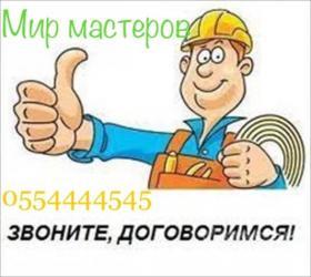 МИР МАСТЕРОВ в Бишкек