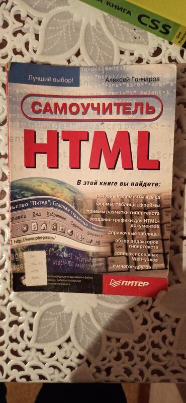 Продается книга по HTML. Цена:350сом