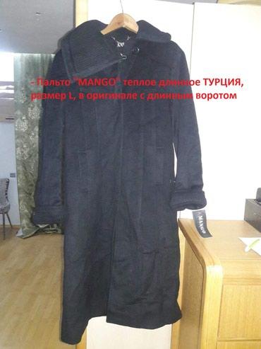 """- Пальто """"MANGO"""" теплое длинное ТУРЦИЯ, в Бишкек"""