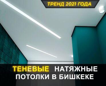 11095 объявлений: Трендовые «теневые» натяжные потолкитеперь в наличии!Теневые потолки