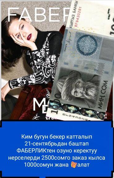 Личные вещи - Чаек: Нарын облусу Жумгал району