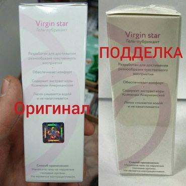 Верджин стар оригинал производство в Бишкек