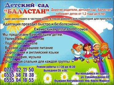 "Детский сад ""Баластан"" Дорогие родители детский сад ""Баластан"" принима в Бишкек"