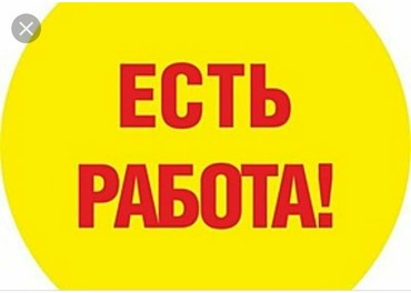 Требуется разнорабочий в торговле на в Бишкек