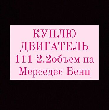 Срочно Куплю мотор двигатель 111 2.2объем !!!