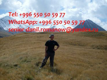 Guide, driver in Kyrgyzstan, travel, hiking, excursions, tourist в Бишкек