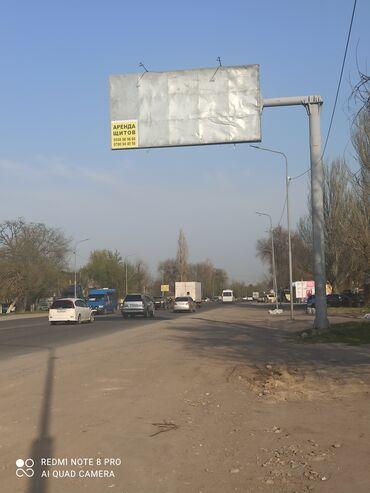 квартира за 10000 в месяц in Кыргызстан | СНИМУ КВАРТИРУ: Размещение рекламы | Билборды, рекламные щиты | Над дорогой