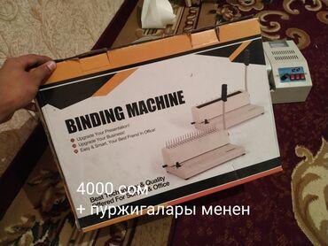 шредеры 17 19 с ручкой в Кыргызстан: Термопресс Сублимационный принтер Резак  Ламинация Переплет