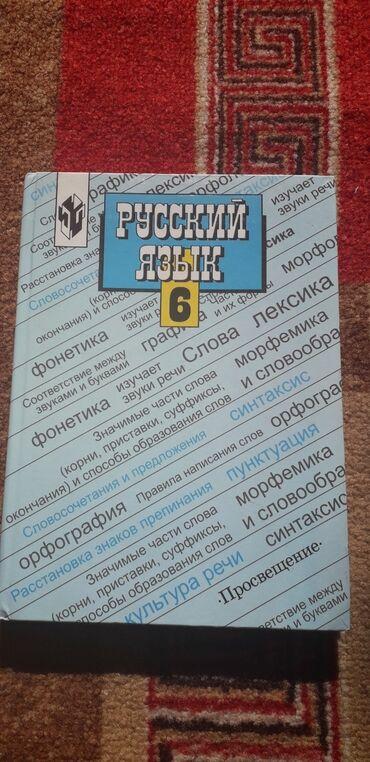 Учебник по русскому языку за 6 класс, в отличном состоянии. Не
