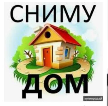 Сниму дом на длительный период, хороший ремонт, хороший район с