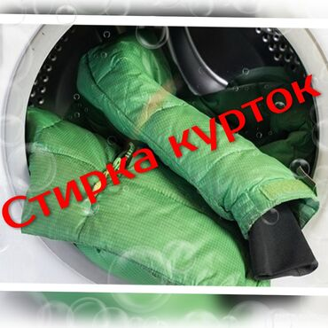 протеин для сушки в Кыргызстан: Стирка   Одежда