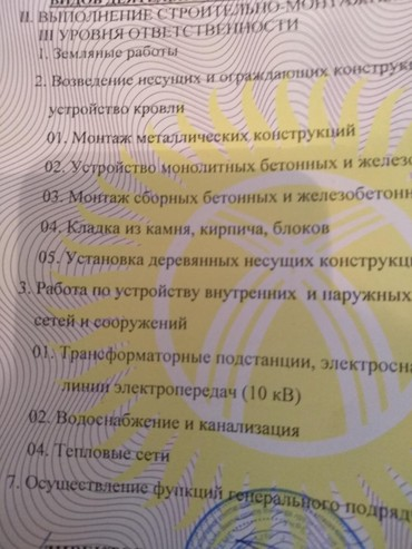 строй мат в Кыргызстан: Стр-я фирма 3 уровня