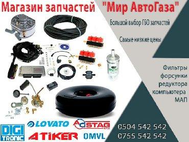 Запчасти для кофемашин неспрессо - Кыргызстан: Автогаз гбо запчасти фильтра, редукторы, форсунки, мапыпродажа