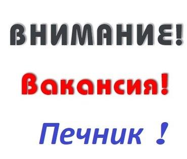 Требуется Печник (разнорабочий) на в Бишкек
