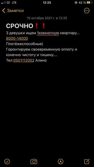 чолпон ата комнаты in Кыргызстан | ЖҮРГҮНЧҮЛӨРДҮ ТАШУУ: 1 бөлмө, 75 кв. м, Эмереги менен