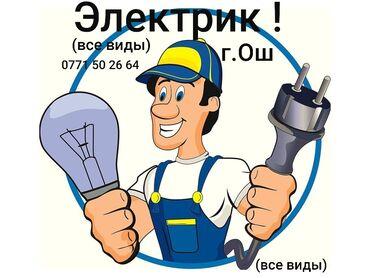 Электрики - Кыргызстан: Электрик | Монтаж выключателей, Монтаж проводки, Монтаж розеток | 3-5 лет опыта