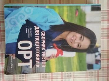подготовка к орт книги в Кыргызстан: Книга по подготовке к ОРТ