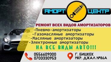 ремw211,219,220,221,222500сом,gl,ml. Bmw x5,x6 audi allroad,a6,a8,q7,  в Бишкек