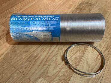 хомут в Кыргызстан: Воздуховод алюминиевый ø120ммx3м + 2 хомута ø?м
