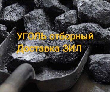 rabota za rubezhom iz kyrgyzstana в Кыргызстан: Отборный уголь Доставка Точный вес