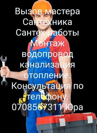 Расценки на монтаж отопления в бишкеке - Кыргызстан: Сантехник | Замена труб, Установка душевых кабин, Установка ванн | Больше 6 лет опыта