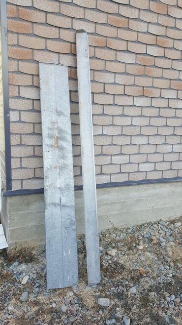 Ремонт и строительство - Ак-Джол: Оцинковка конекпо 2метра ширина на 2кирпича ! 15 метров Продаю