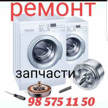 Запчасти для стиральных машин автомат.LG,SA в Душанбе - фото 9