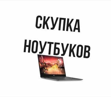 Купим ваши ноутбуки оптом и в розницу. Рабочие и не рабочие. Скидывай