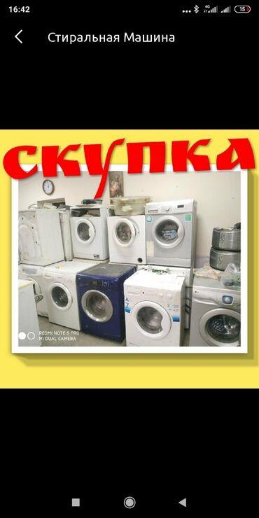 скупка кофемашин в Кыргызстан: Стиральная Машина