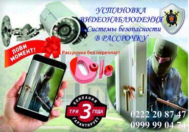Системы - Кыргызстан: РассрочкаУзартып толооВидеонаблюдение, системы безопасности