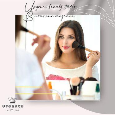 Услуги столяра - Кыргызстан: Upgrace Beauty studio в поисках моделей по следующим направлениям  пок