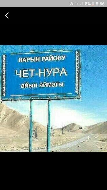 Квартира керек 3000мин ден 4000сомго в Бишкек