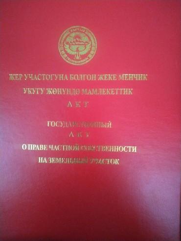 цена тир в Кыргызстан: Продам 4 соток от собственника