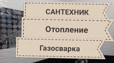 САНТЕХНИК ОТОПЛЕНИЯ КАНАЛИЗАЦИЯ в Бишкек