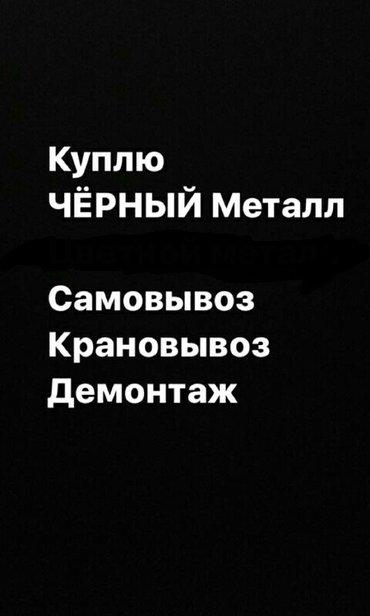 куплю чёрный металл металлолом  самовывоз  крановывоз демонтаж в Бишкек