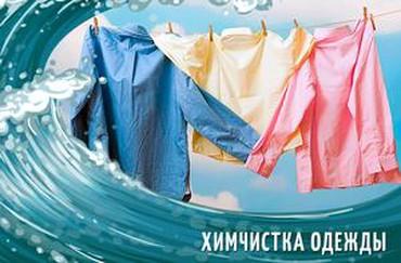 химчистка одежды в Кыргызстан: Химчистка профессиональная одежды рубашек стирка глажка качественно