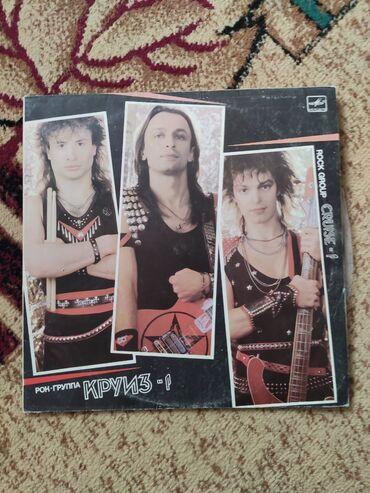 Виниловые пластинки - Кыргызстан: Круиз-1 виниловая пластинка
