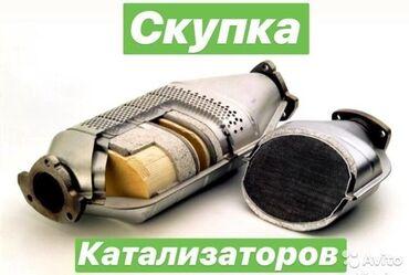 пульсоксиметр купить бишкек в Кыргызстан: Куплю катализаторы б/у,качественное удаление вашего старого