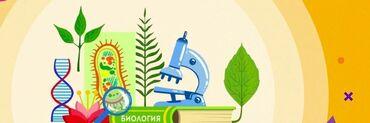 жрт тест в Кыргызстан: Биология предмети боюнча ОРТ- га (ЖРТ) даярдайм  Маалымат үчүн