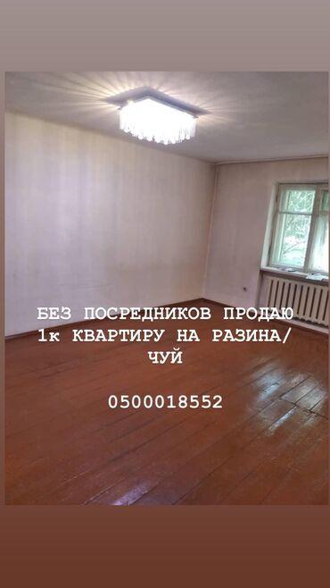 Продажа квартир - Требуется ремонт - Бишкек: Хрущевка, 1 комната, 30 кв. м Неугловая квартира