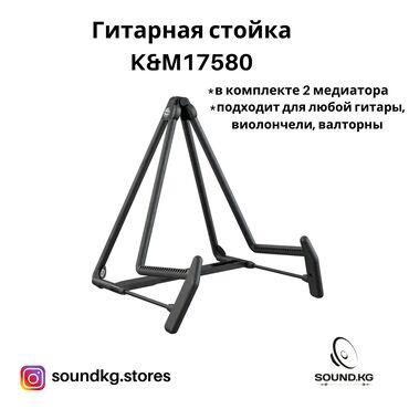 Музыкальные инструменты - Бишкек: Гитарная стойка - Konig & Meyer 17580-в наличии. За счет новой