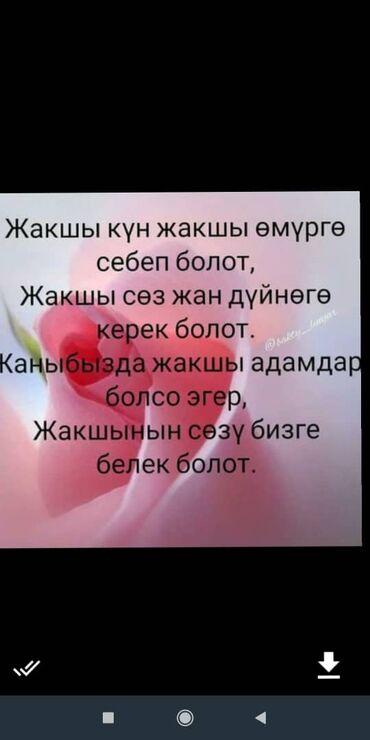 бишкек сойку кыз in Кыргызстан | ТИГҮҮЧҮЛӨР: 48 кв. м, Эмереги менен, Эмерексиз